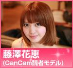 ドクモカフェブログ 藤澤花恵