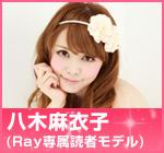 ドクモカフェブログ 八木麻衣子