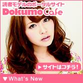 読者モデルのポータルサイトドクモカフェ
